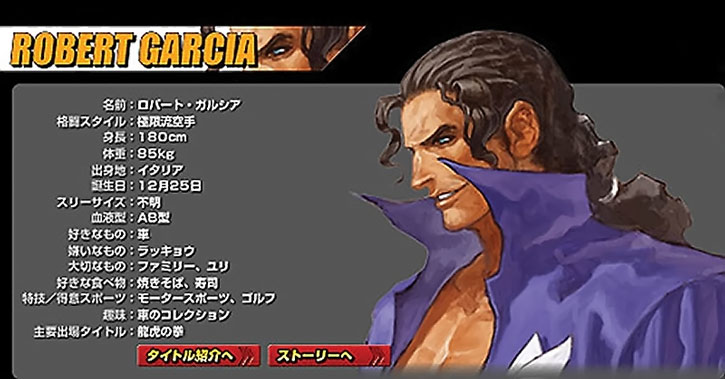 Robert Garcia's character details in Japanese