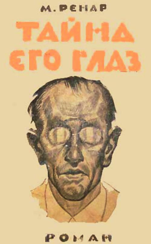 L'Homme Truqué de Maurice Renard (couverture d'une édition cyrillique)