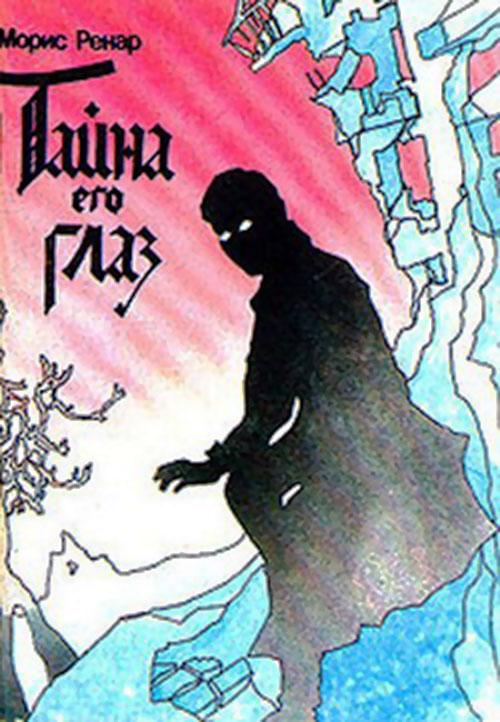 L'Homme Truqué de Maurice Renard (couverture d'une édition russe)