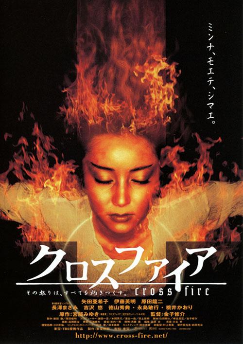 Junko Aoki (Miyuki Mizabe in Firestarter aka Pyrokinesis)
