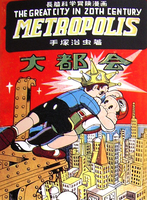 Metropolis by Osamu Tezuka - Japanese color cover